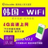 韩国济州无线随身移动WiFi热点租赁手机4G无限流量上网卡