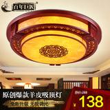 中式仿古典羊皮简约客餐厅卧室书房酒店过道实木圆形调光吸顶灯具
