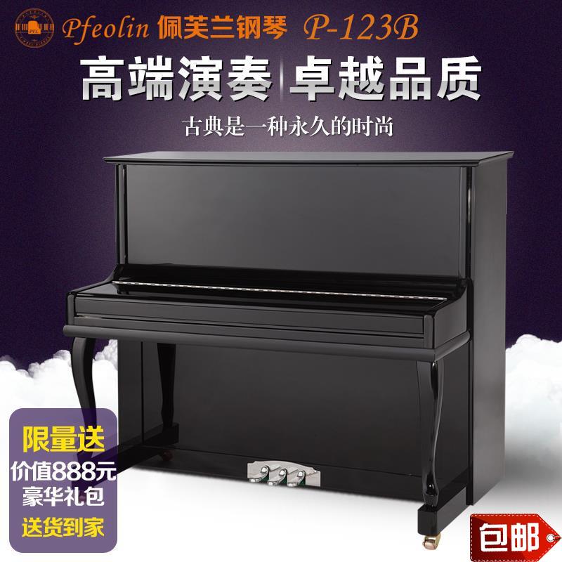 高端专业佩芙兰钢琴p123成人初学家用考级超珠江海伦商品图片价格图片