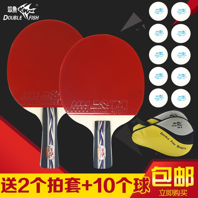 双鱼正品 乒乓球拍 双拍 2只装 横拍直拍 业余 训练乒乓球拍2d 3d商品图片