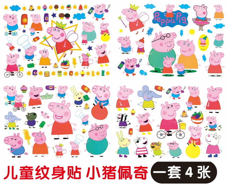 小猪佩奇纹身贴粉红猪小妹儿童贴纸防水卡通 peppa pig商品图片价格