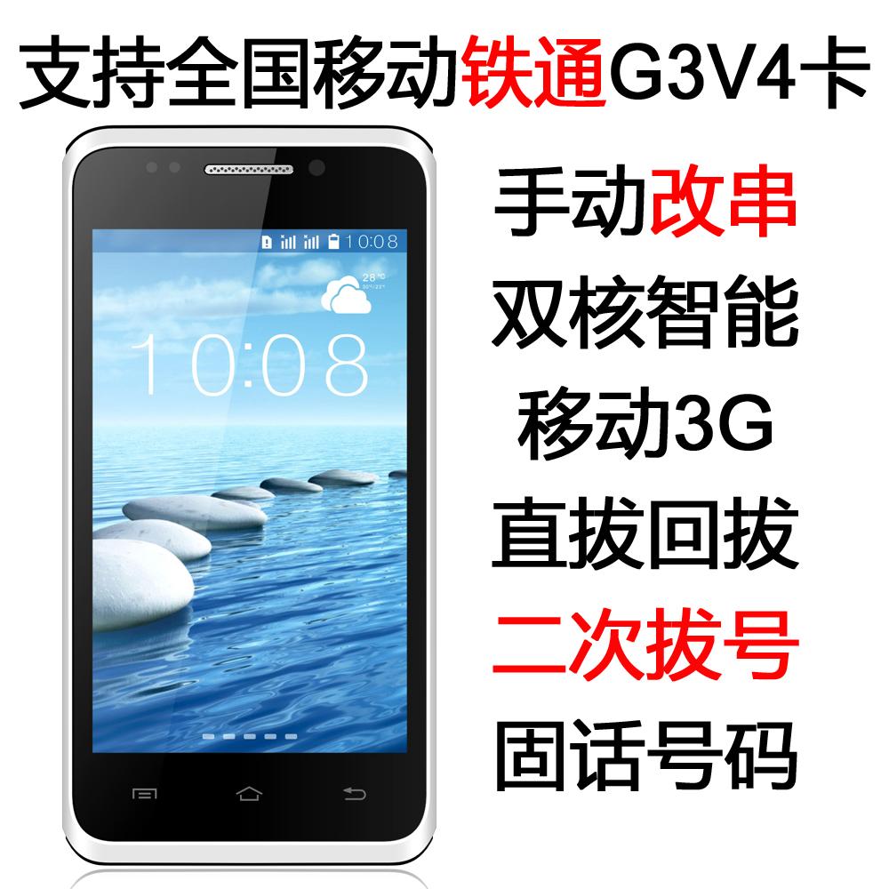 移动3g双核智能手机 手动改串号 移动g3信息机 td卡 铁通固话v4卡商品