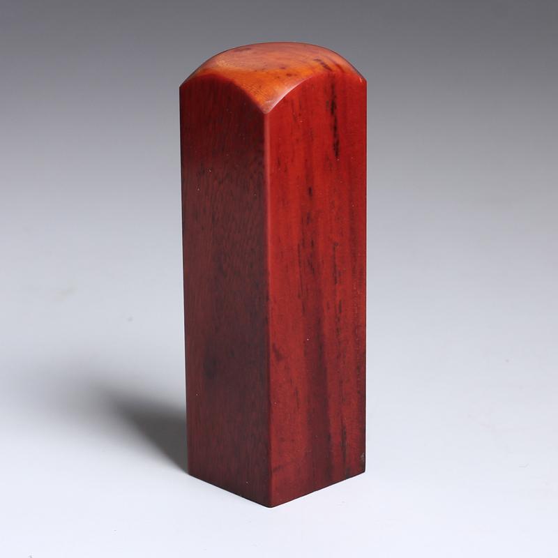 木头印章木制木质印章书法书画印章名字藏书印章刻章篆刻私章雕刻商品