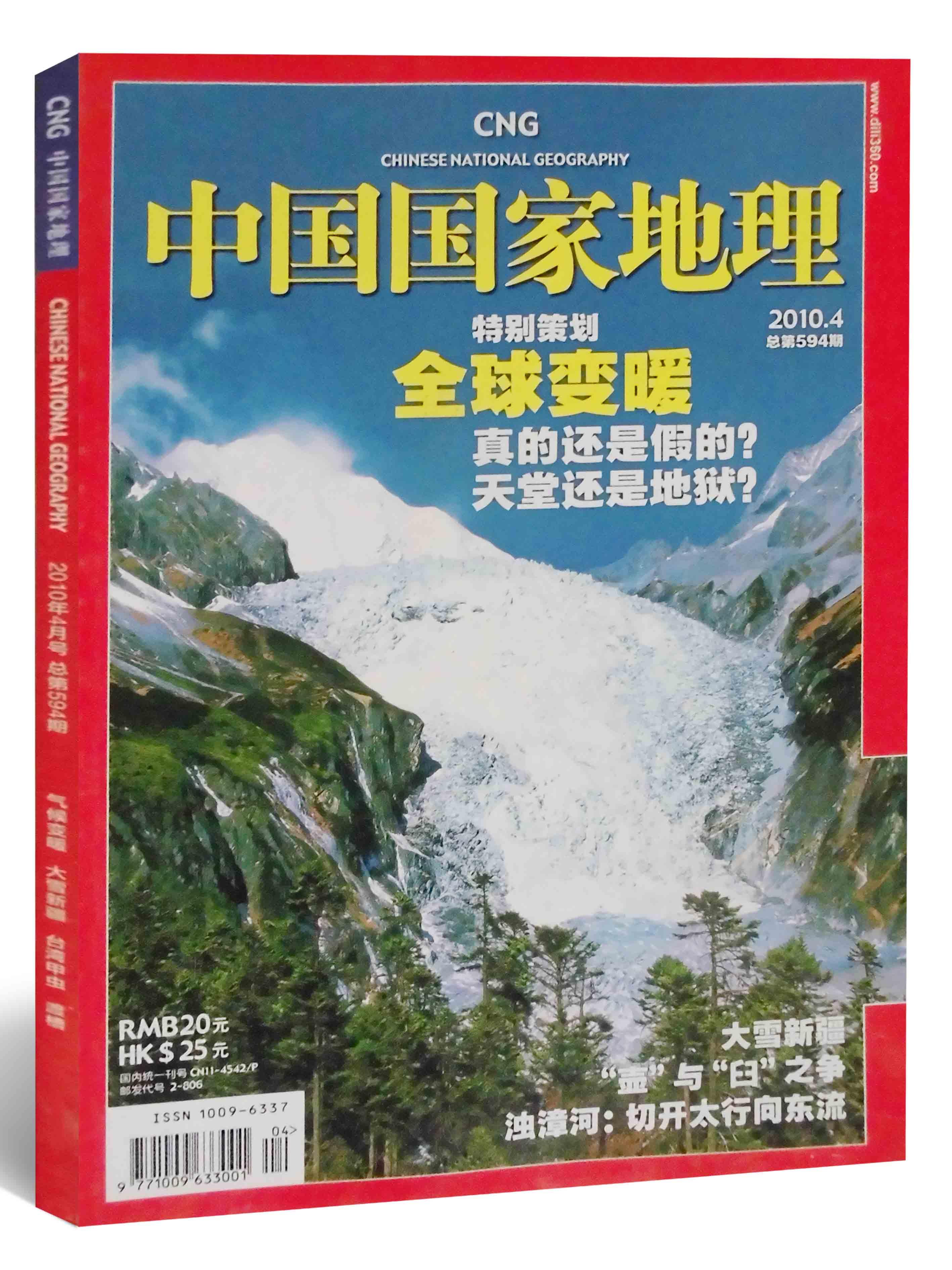 中国旅游杂志排行榜_求中国旅游类杂志期刊排行榜-