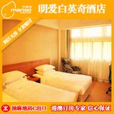 香港三星酒店预订明爱白英奇宾馆100%好评旺角油麻地Z免费WIFI