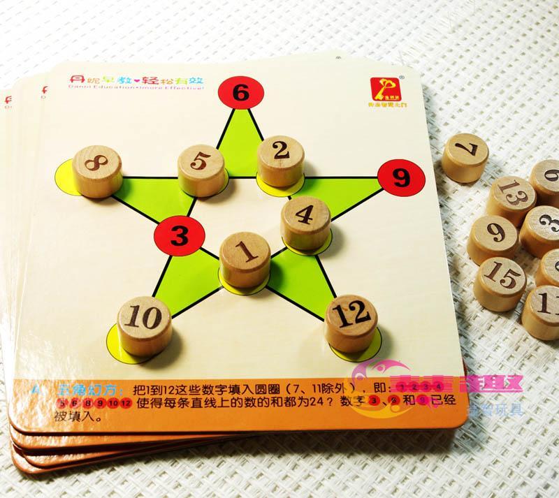 丹妮益智棋类玩具 逻辑数学思维训练 儿童老年 魔幻数字游戏棋.图片