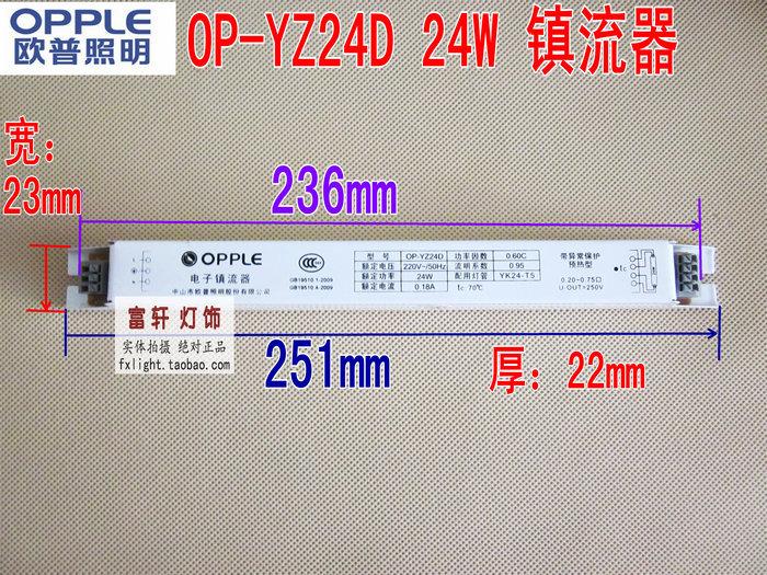 【正品】欧普照明 opple t5 24w op-yz24d 镜前灯 电子镇流器商品图片图片