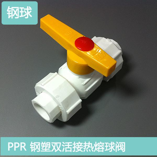 ppr水管 钢塑双活接焊接热熔球阀 钢球 钢芯 20 25 32 4 6分 1寸商品图片