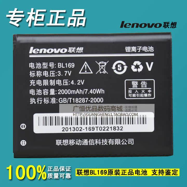 联想a789电池