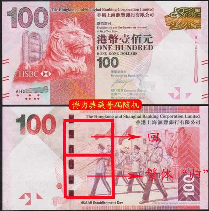 香港阅兵纪念钞