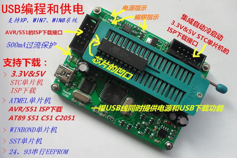单片机编程器_51/avr /stc单片机编程器at89c2051 at89s52 24 93编程器/下载器商品