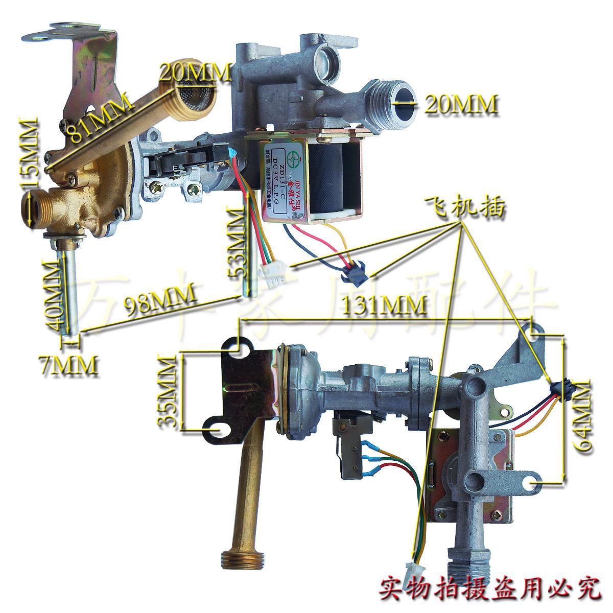 万和燃气热水器配件图片