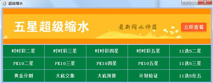 时时彩二星规则_多彩种二三四五星重庆时时彩 11选5 pk10做号缩水拼接交集软件商品