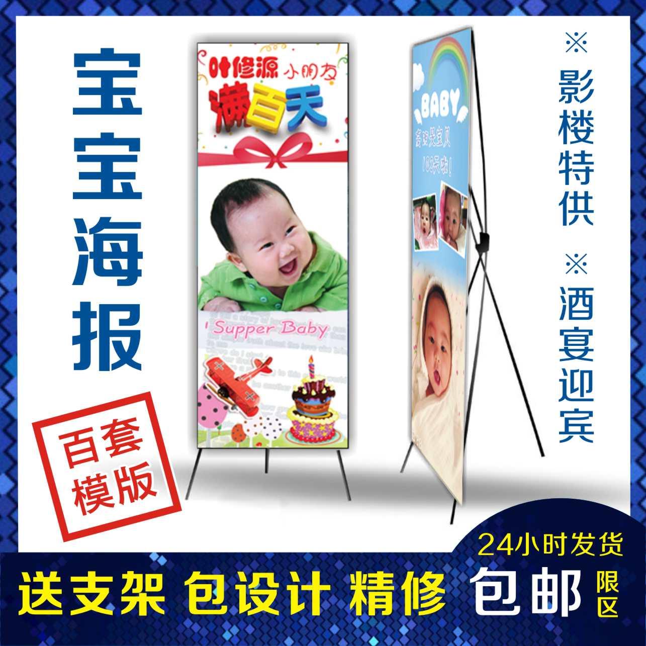 定做布置宝宝满月百日百天 周岁生日宴照片海报 酒店迎宾海报制作商品图片