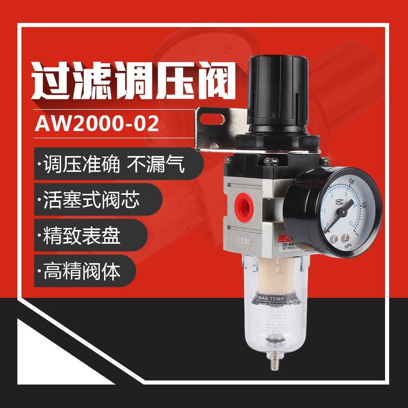 smc型调压过滤器减压阀aw2000-02 d自动排水油水分离器空气过滤器商品图片