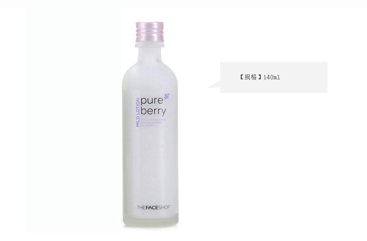 THE FACE SHOP 新款蓝莓浆果保湿乳Pure berry mild lotion商品图片价格