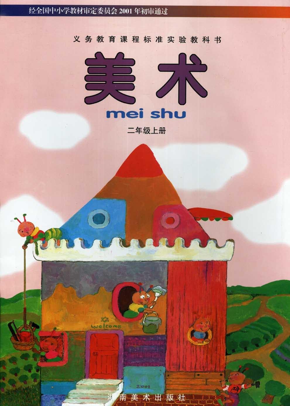 湘美版小学美术二年级上册图片