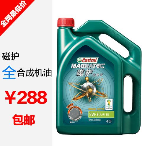 嘉实多 磁护5w-30全合成机油 汽车机油高端润滑油sn级4l商品图片价格