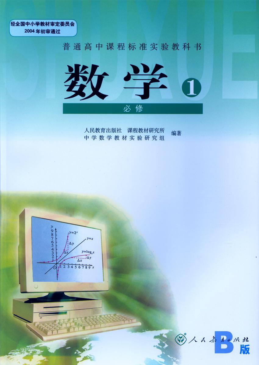 数学高中高中毛稻课本千叶图片