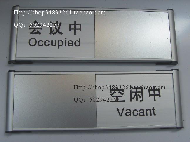会议室状态切换牌x状态显示牌x卡槽铝合金x定做各类标识标牌商品图片图片