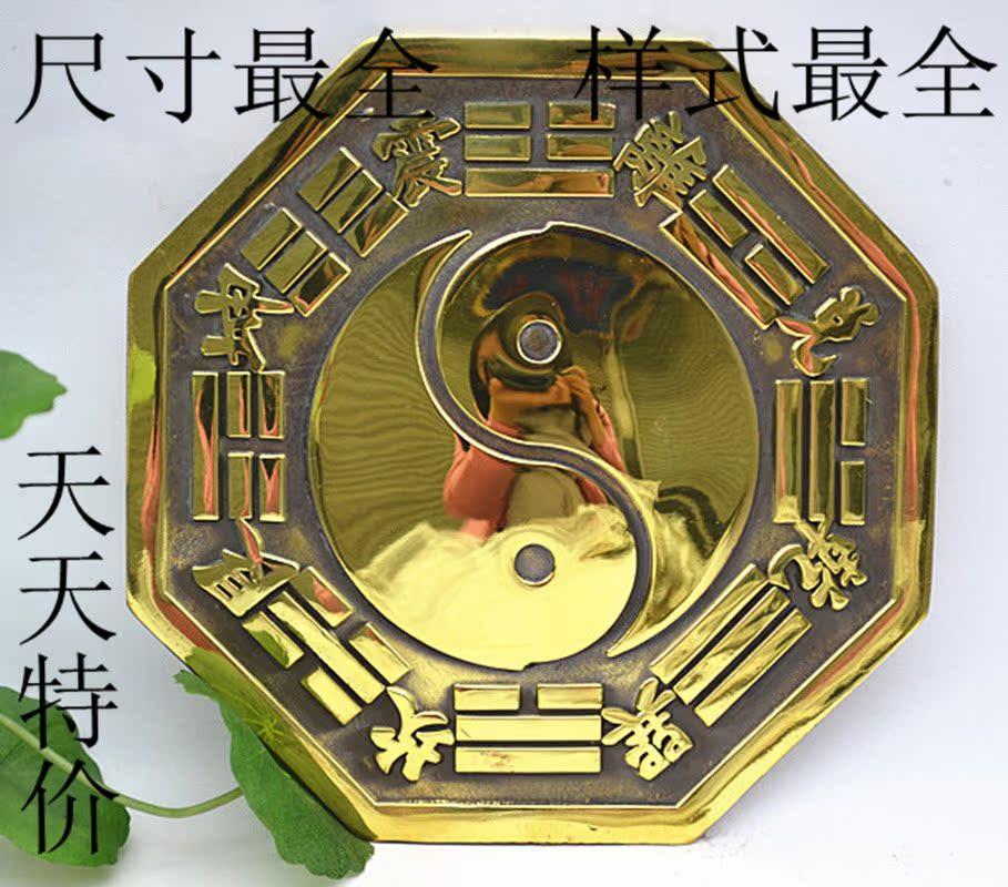 八卦镜凹面镜凸面镜阴阳鱼镇宅辟邪佛教用品家居风水摆件商品图片价格