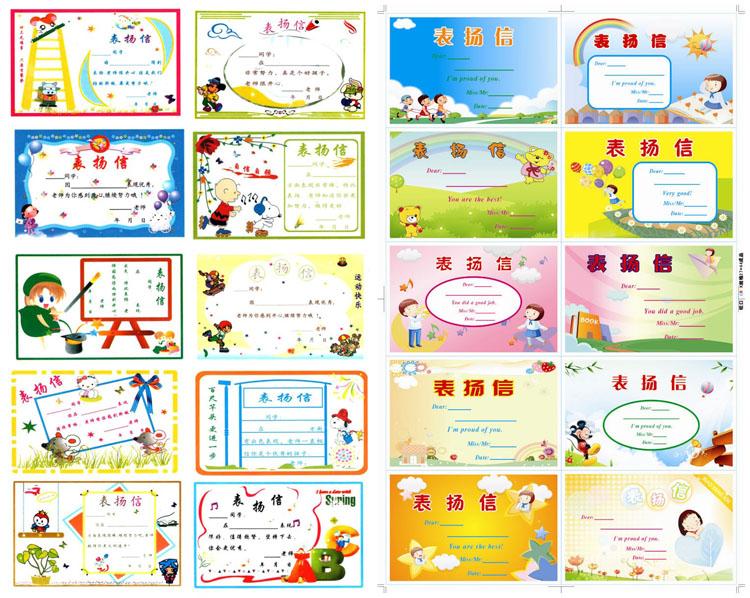 教师用品 小学生奖品 小奖状 幼儿园奖状中文 英文 表扬信商品图片图片