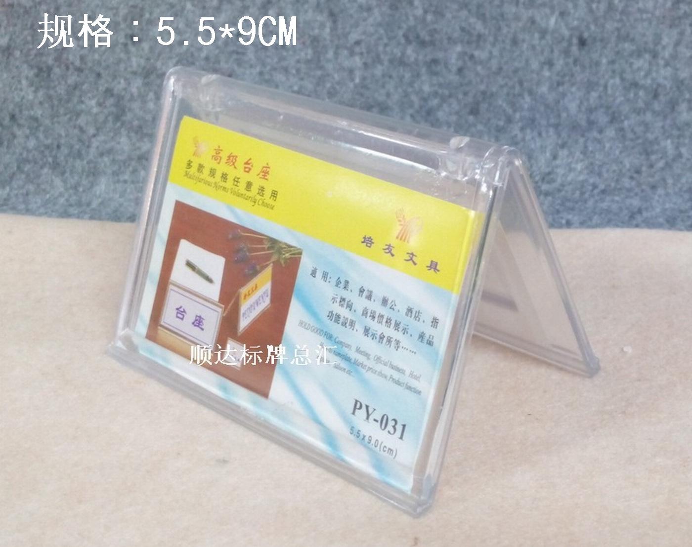 亚克力桌牌_三角台座会议牌 v形台牌台签台卡 双面亚克力桌牌展示牌酒水牌031商品