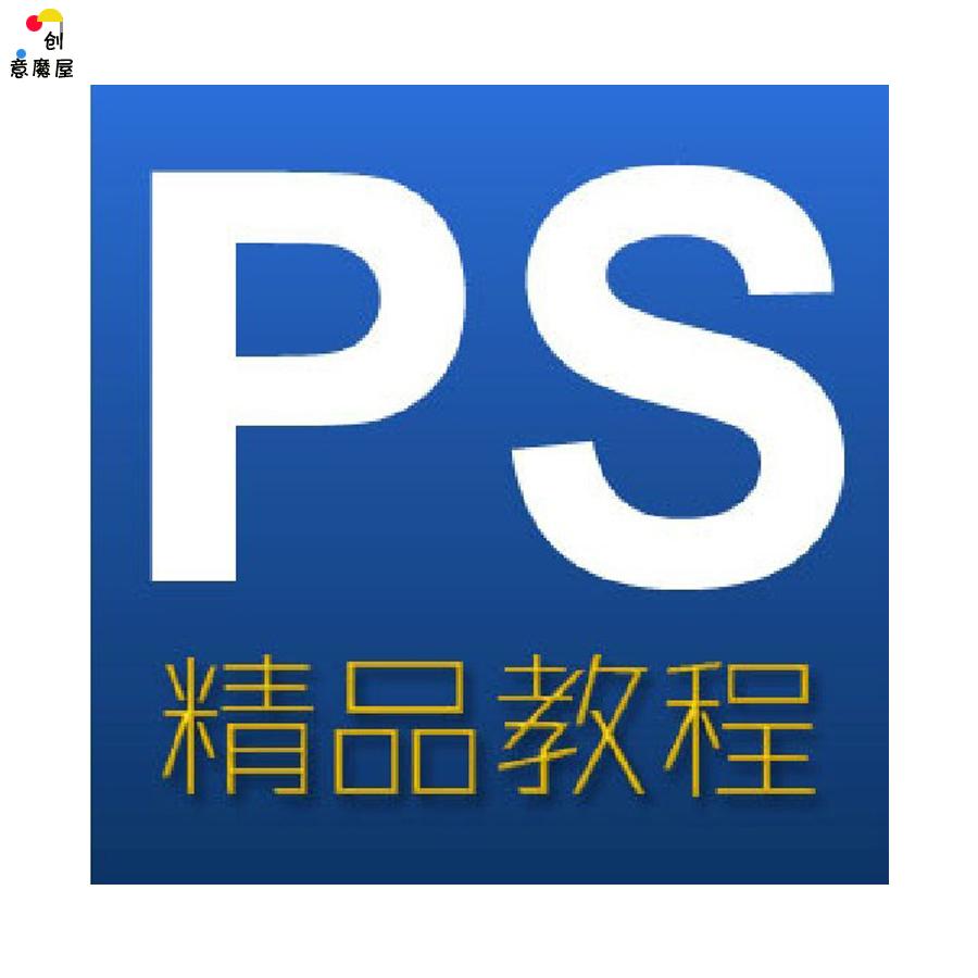 ps实例教程图片