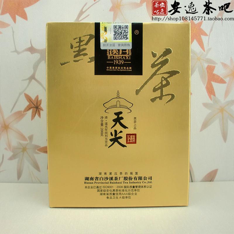 安化黑茶正品白沙溪皇室贡品天尖茶200g当年新茶一级散茶商品图片价格图片