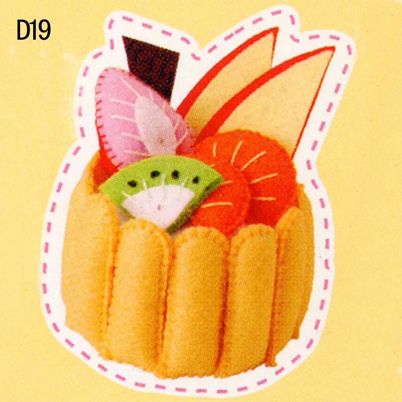 【4个包邮】 不织布diy材料包 手工制作蛋糕【免裁剪】 d19商品图片图片
