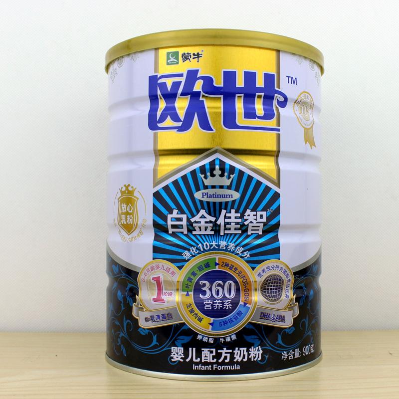 蒙牛奶粉官网积分_欧世蒙牛奶粉白金佳智1段900g商品图片价格