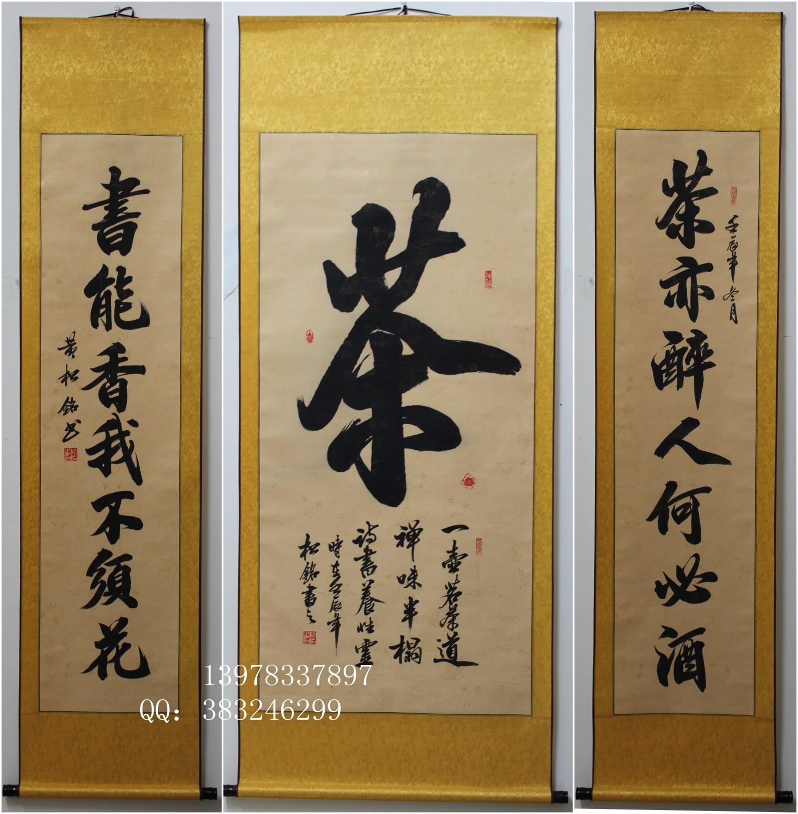 四尺中堂书法黄松铭手写真迹保真 茶中堂对联 已装裱商品图片价格图片