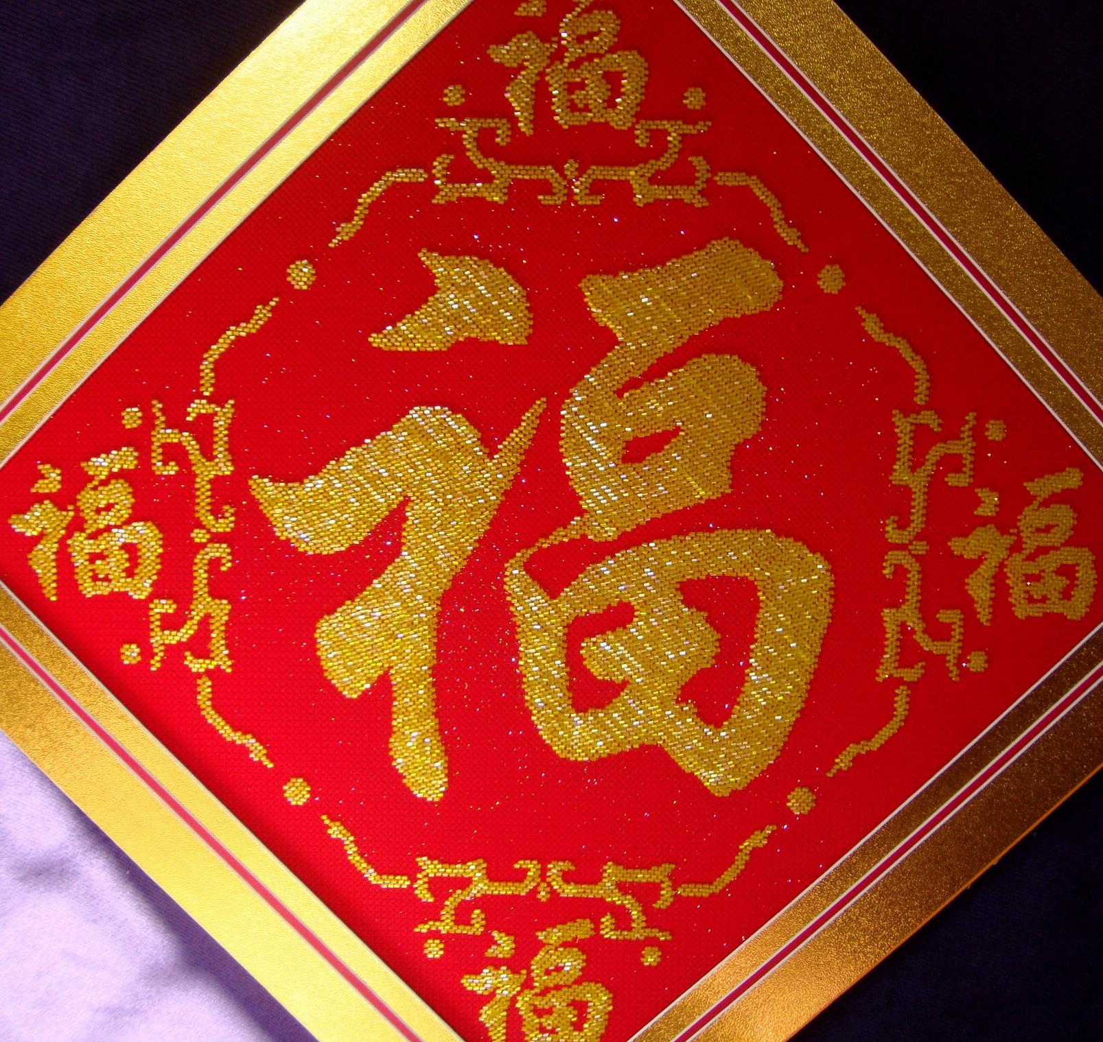 包邮 精准印布 印花 十字绣 珠子 全珠绣 福字 五福临门 60x60cm商品