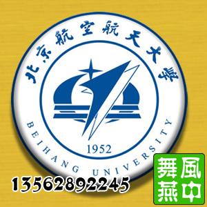 北京航空航天大学校徽班徽定做定制做 大学生优秀表现激励奖品商品图片