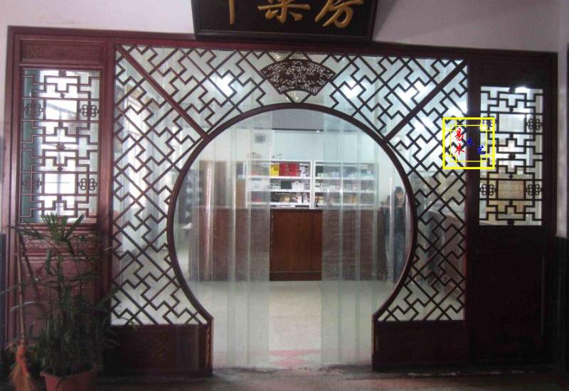 仿古 隔断门 中式古典家装 月洞门 实木落地罩 月亮门商品图片价格图片
