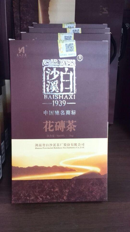 白沙溪花砖茶1kg/收藏珍品/湖南特产/安化黑茶商品图片价格图片