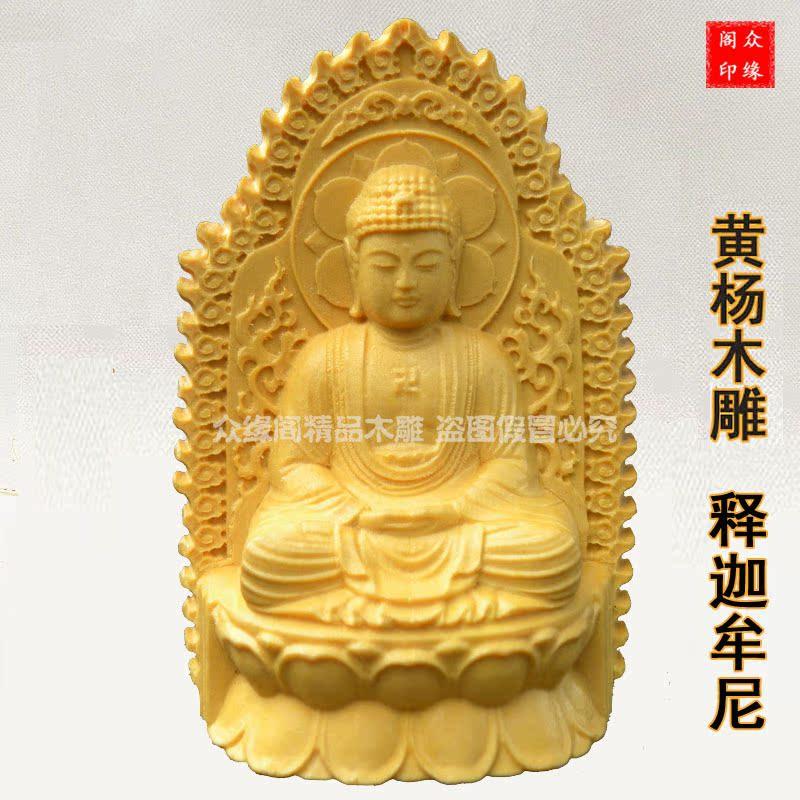 木雕释迦牟尼佛像