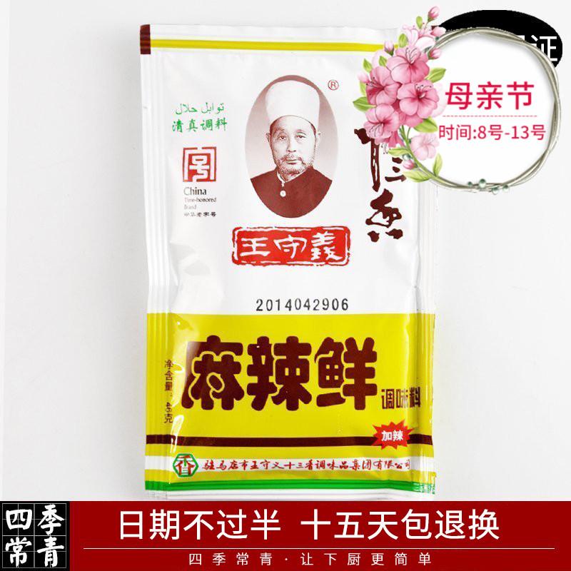 四季常青 中华老字号 王守义 十三香 麻辣鲜调味料 清真 46g 加辣商品图片