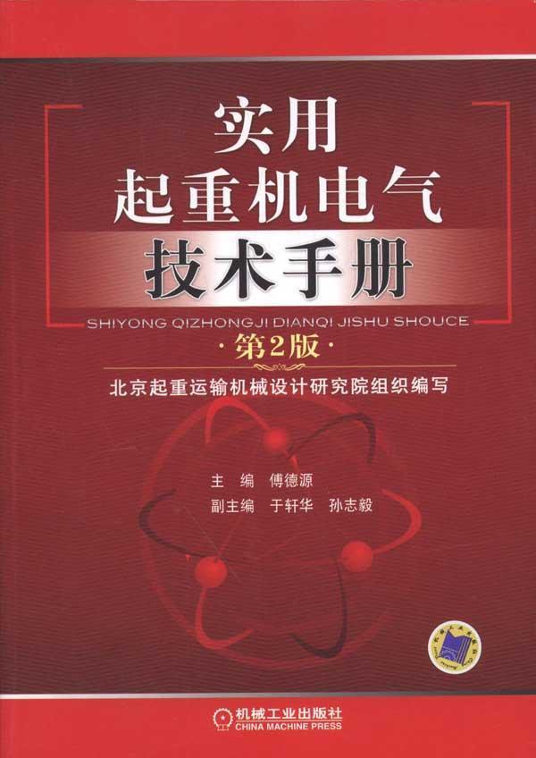 高级电工书籍_实用起重机电气技术手册 畅销书籍 正版 电子电工商品图片价格