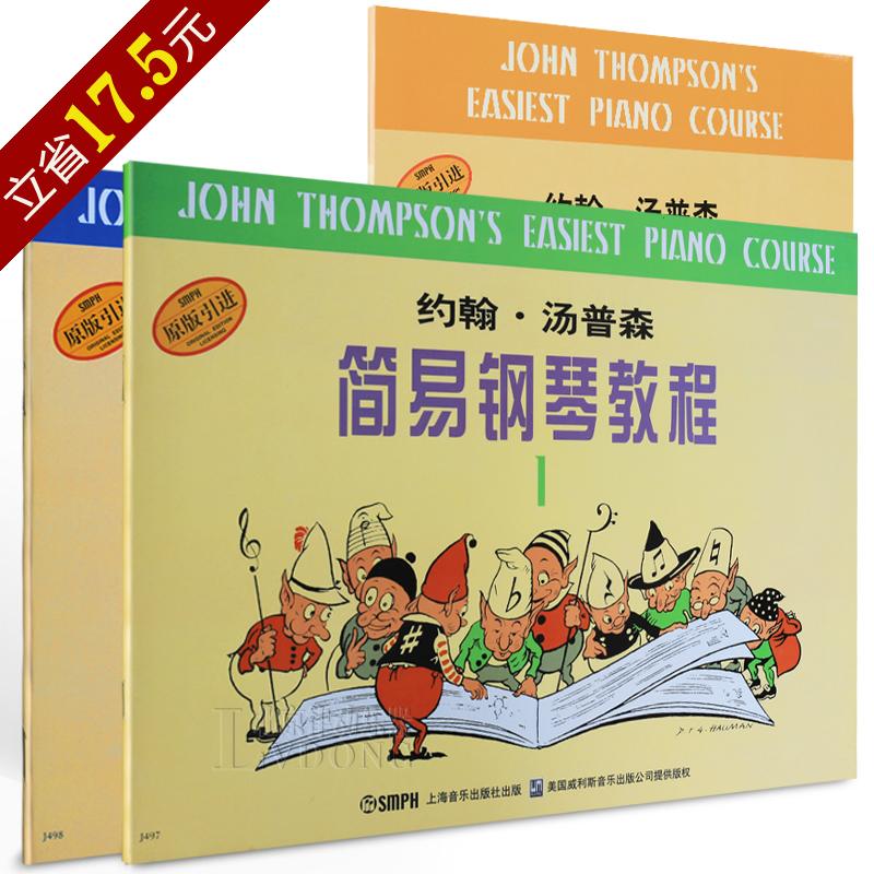 正版小汤1-3册钢琴书 约翰汤普森简易钢琴教程 儿童钢琴教材商品图片图片