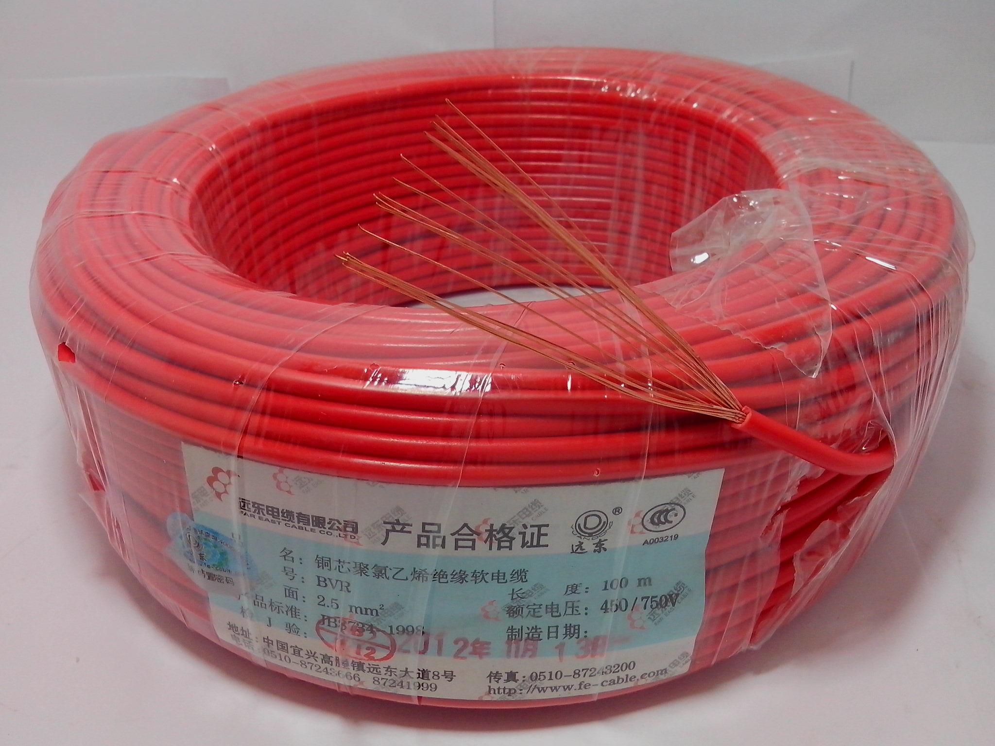 远东电线电缆bvr2.5平方国标多股铜芯软线100m商品图片价格图片