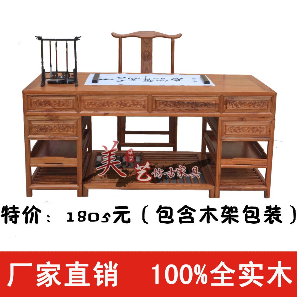 仿古书桌实木