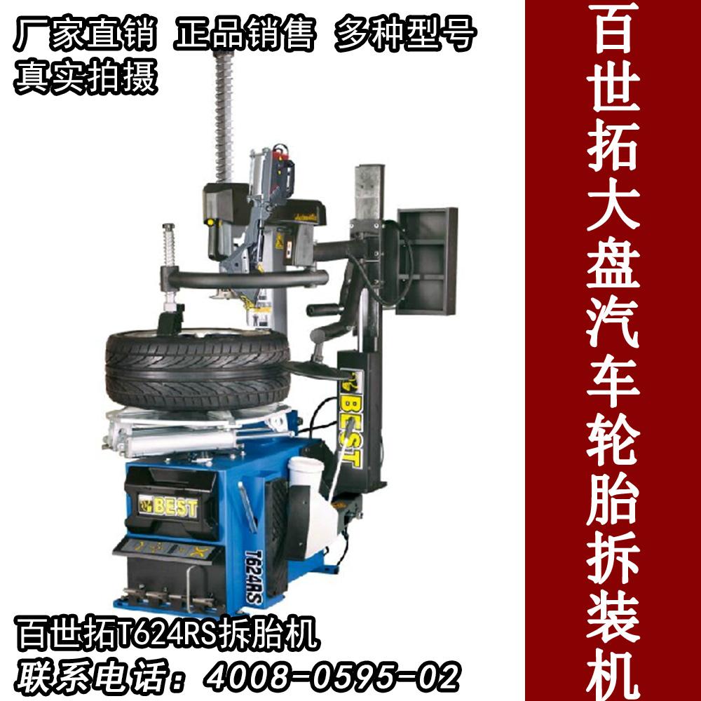 轮胎拆装机价格_上海百世拓t624rs扒胎机拆压机有大盘汽车轮胎拆装机商品图片价格