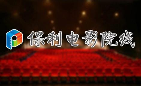 郑州电影票 郑州郑东新区/保利国际影城 2d/3d可兑电子兑换劵商品图片