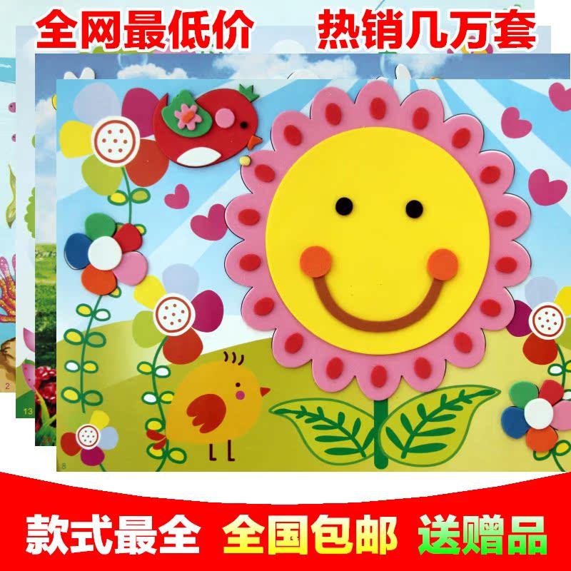 幼儿童eva手工贴画 3d立体贴纸diy制作玩具粘贴幼儿园手工材料包商品图片