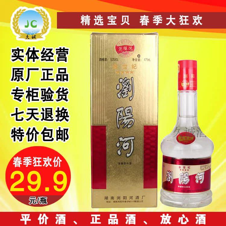 浏阳河酒52度 限时特卖