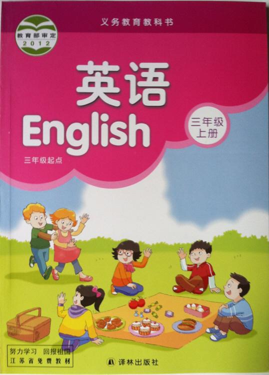 牛津小学英语图片