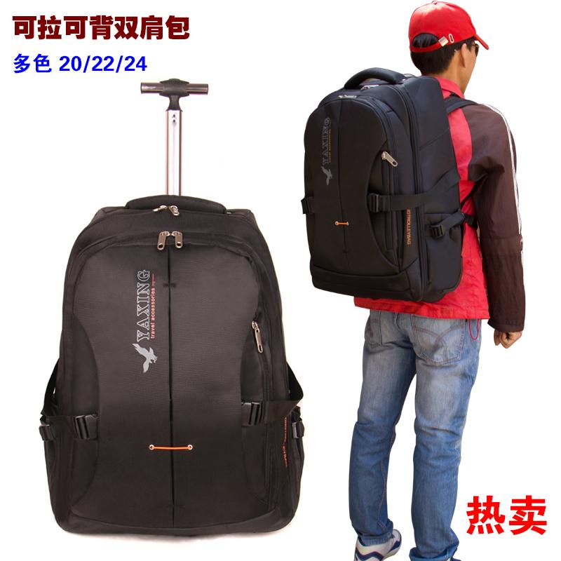 出行旅游必备带拉杆双肩背包 电脑包 可登机 提拉背均可 培训订制商品图片