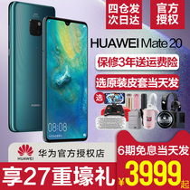 (6 off the day of interest-free delivery of 27 heavy trench gift guarantee 3 years) Huawei Huawei Mate 20 Full screen mobile phone official genuine flagship store website business New P20 Pro