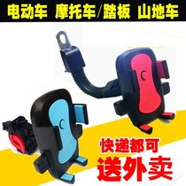 Motorcycle mobile navigation bracket car clip electric pedal battery tricycle with electric bike ride delivery delivery
